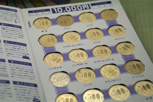 100万円 500円貯金
