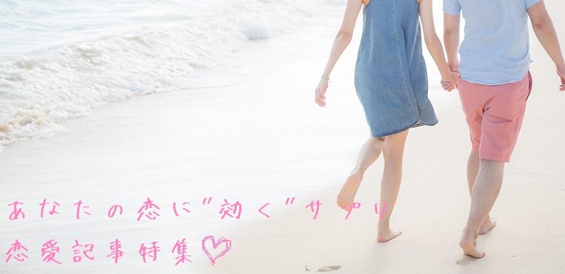 恋愛記事特集