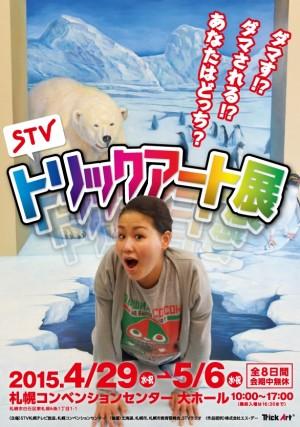 GW 札幌 イベント STVトリックアート展