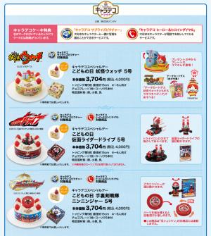 子どもの日 ケーキ ローソン2