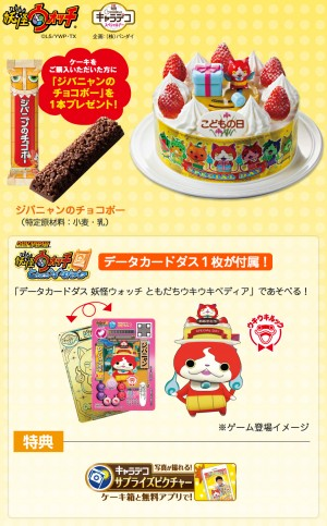 子どもの日 ケーキ セブンイレブン