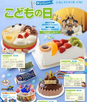 子どもの日 ケーキ ファミマ