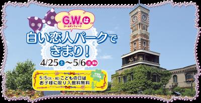 GW イベント 札幌 白い恋人パーク