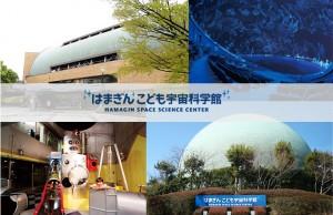 GW2015 イベント はまぎんこども宇宙科学館