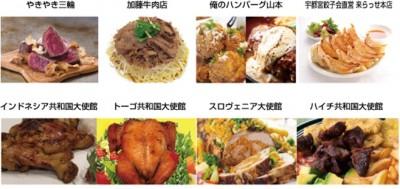 GW イベント 肉フェス