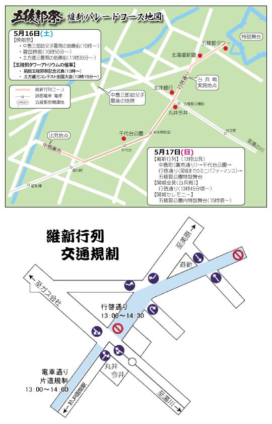 箱館五稜郭祭 2015 交通規制