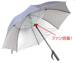 梅雨 対策 最新 便利 グッズ ファンブレラ