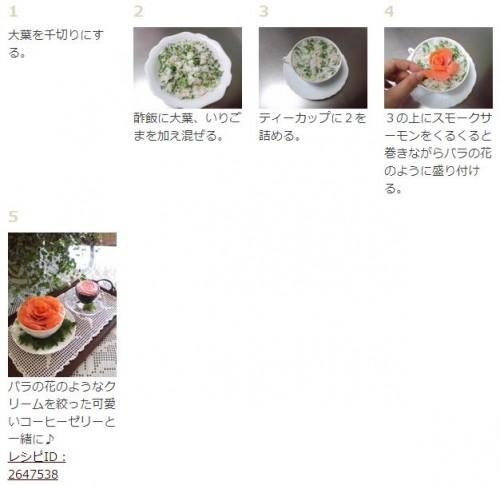 父の日 料理 メニュー レシピ 寿司2