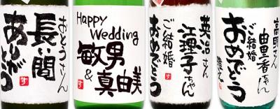 結婚記念日 両親  プレゼント お酒 銘入れ