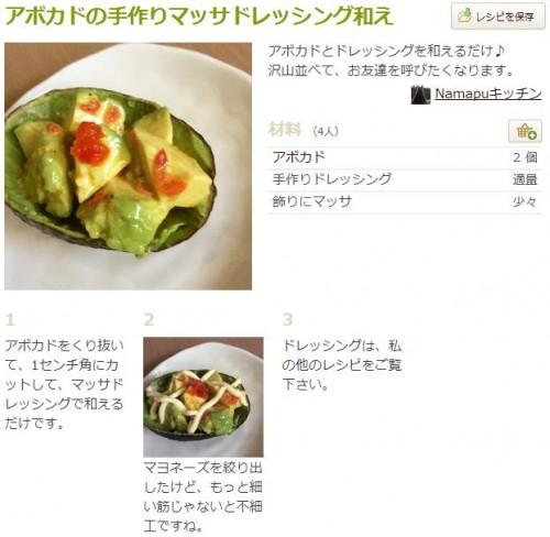 マッサ 調味料 パプリカ レシピ2