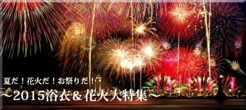 2015花火大会&浴衣特集