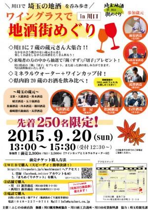 シルバーウィーク 2015 空いている 穴場 関東 埼玉 地酒街めぐり in川口