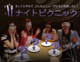 シルバーウィーク 2015 イベント 横浜 ナイトピクニック