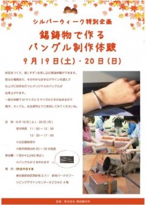 シルバーウィーク 2015 イベント 東京 製作体験
