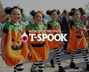 ハロウィン 2015 パーティー イベント 関東 めざましPresents T-SPOOK