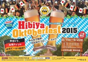 シルバーウィーク 2015 イベント 東京 日比谷オクトーバーフェスト