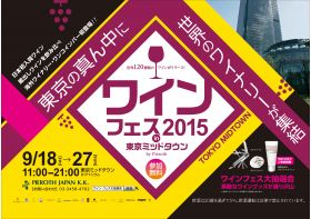シルバーウィーク 2015 イベント 東京 東京ミッドタウン