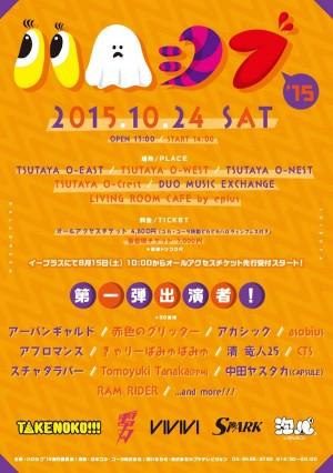 ハロウィン 2015 パーティー イベント 関東 ハロシブ