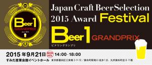 シルバーウィーク 2015 イベント 東京 ビアワングランプリ 2015