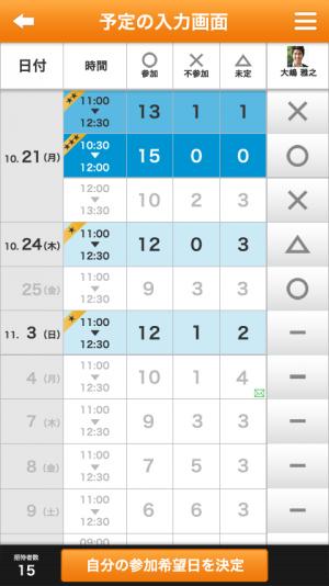 忘年会時期はいつ?失敗しない日程調整や会場の決め方も 日程調整アプリ