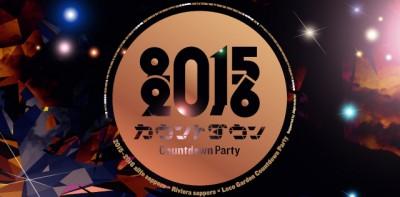 大晦日 イベント 2016 北海道 カウントダウン alife