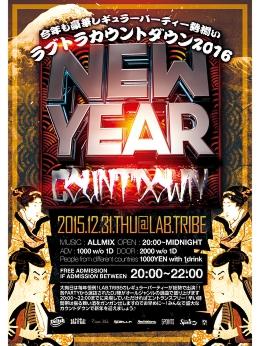 大晦日 イベント 2016 京都 カウントダウン クラブイベント
