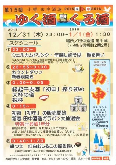 大晦日 イベント 2016 北海道 カウントダウン 小樽田中酒造
