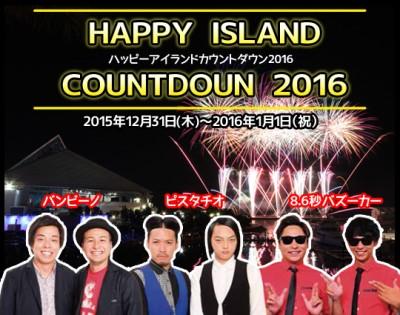 大晦日 イベント 2016 横浜 カウントダウン 八景島シーパラダイス