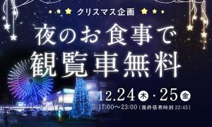 クリスマス デート おすすめ スポット 福岡 マリノアシティ福岡