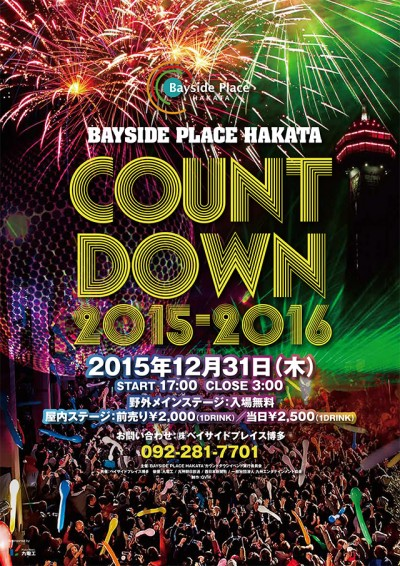 大晦日 イベント2016 福岡 カウントダウン ベイサイドプレイス博多