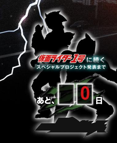 仮面ライダーアマゾンズ スーパーヒーローイヤー第2弾