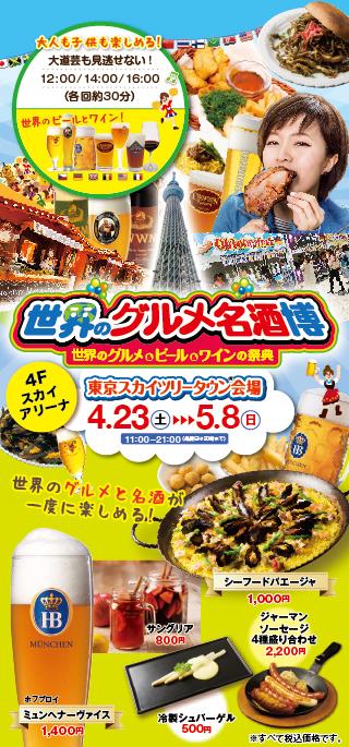 2016 ゴールデンウィーク イベント 東京