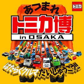 2016 ゴールデンウィーク イベント 大阪