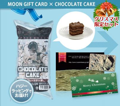 月の土地宇宙食チョコレートケーキセット