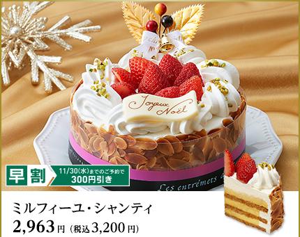 クリスマスケーキ コンビニ 2016 ファミリーマート1