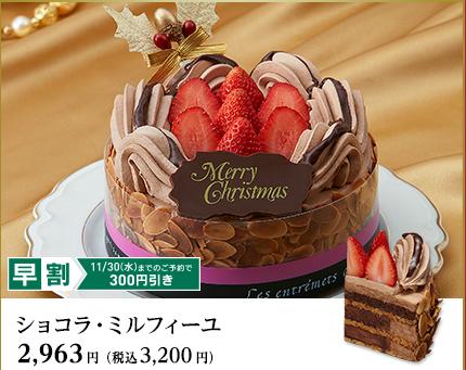 クリスマスケーキ コンビニ 2016 ファミリーマート2