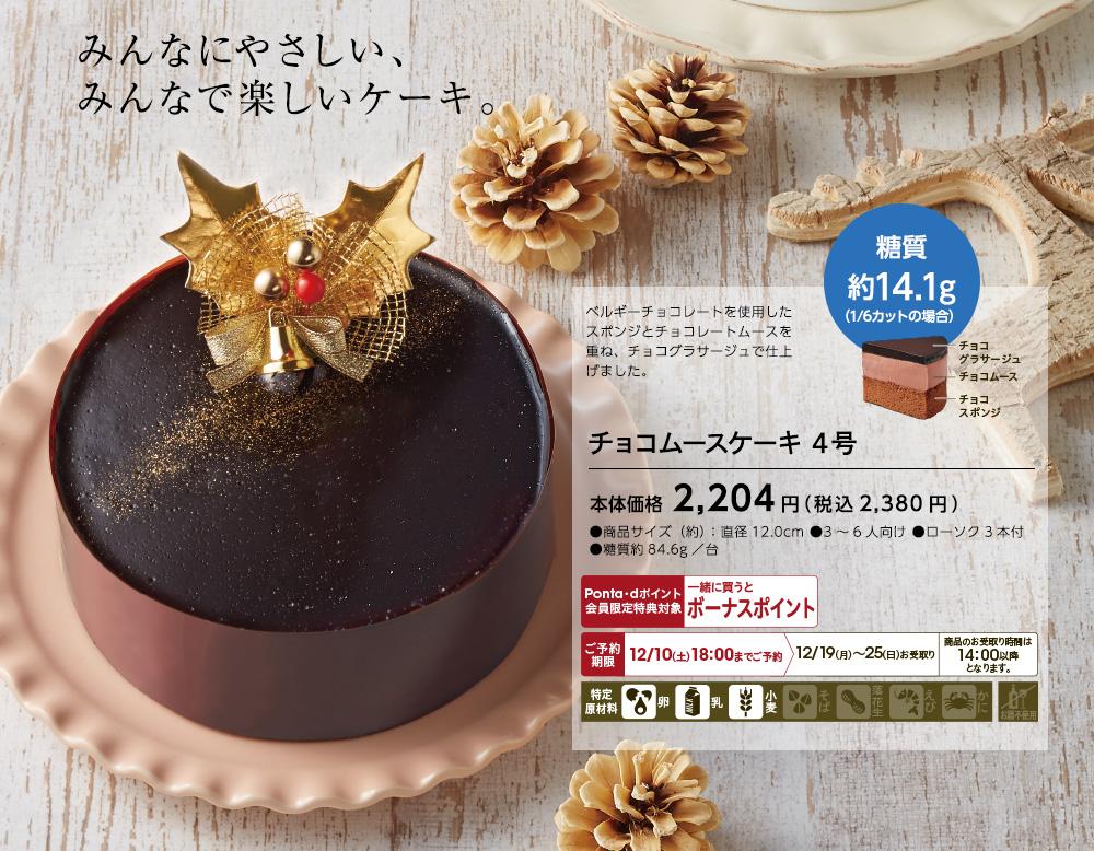 クリスマスケーキ コンビニ 2016 ローソン11