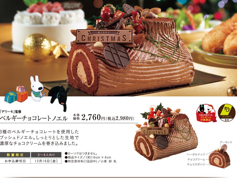 クリスマスケーキ コンビニ 2016 ミニストップ1