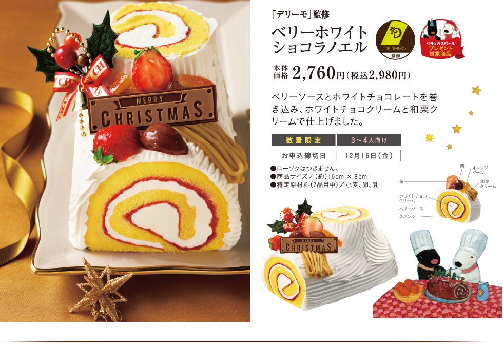 クリスマスケーキ コンビニ 2016 ミニストップ2